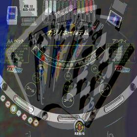 変形ポーカー・カジノホールデムで高配当ハンドを狙えるか?!(オンラインカジノ事始め20)