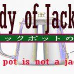 ジャックポットの研究・当たりやすいゲームがあるのかもしれないと思って比べてみたのです(オンラインカジノ事始め28)