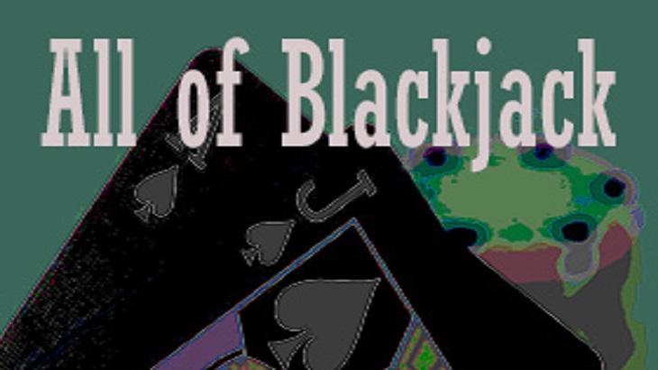 ブラックジャックについて知りうる全て! …ではないけれど知っていた方が良い幾つかの事柄(オンラインカジノ事始め29)