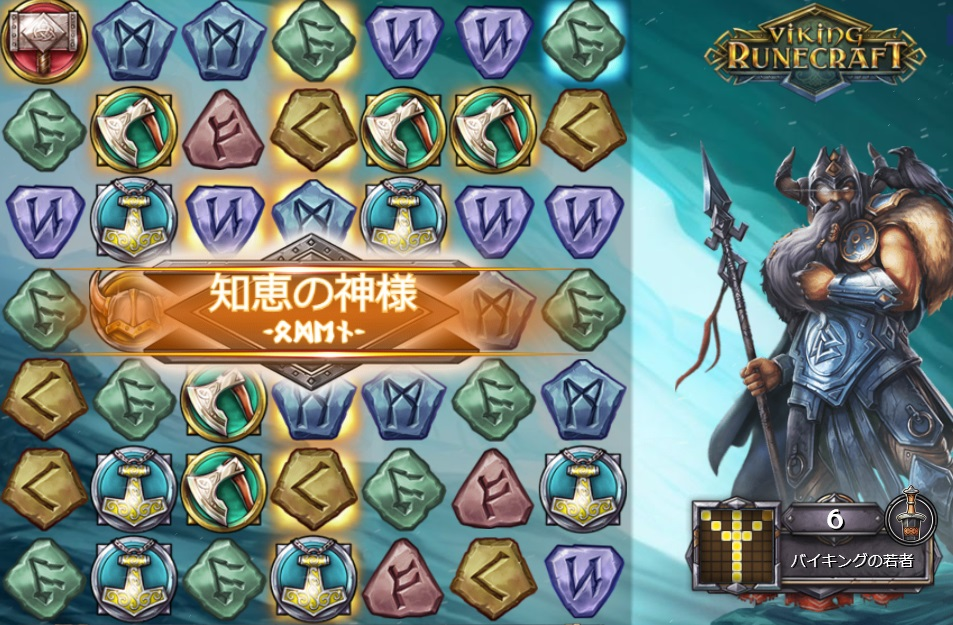 VIKING RUNECRAFT知恵の神様