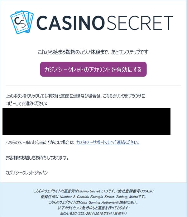 カジノシークレット メール認証