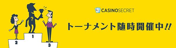 カジノシークレット トーナメント開催中