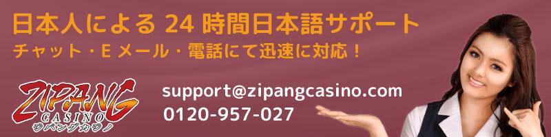 ジパング サポート