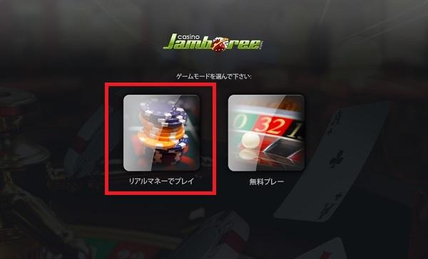カジノジャンボリー ゲームモード リアルマネーでプレイ