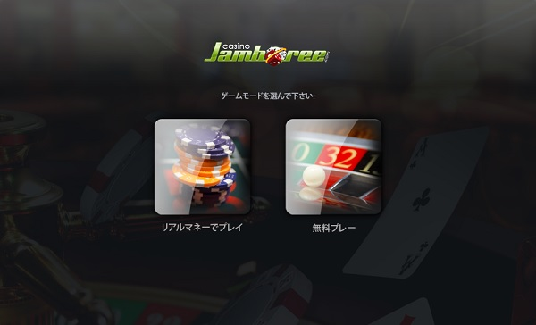 カジノジャンボリー ゲームモード