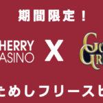 【チェリーカジノ】期間限定チャンス到来!$50の入金で新スロットのフリースピン50回獲得