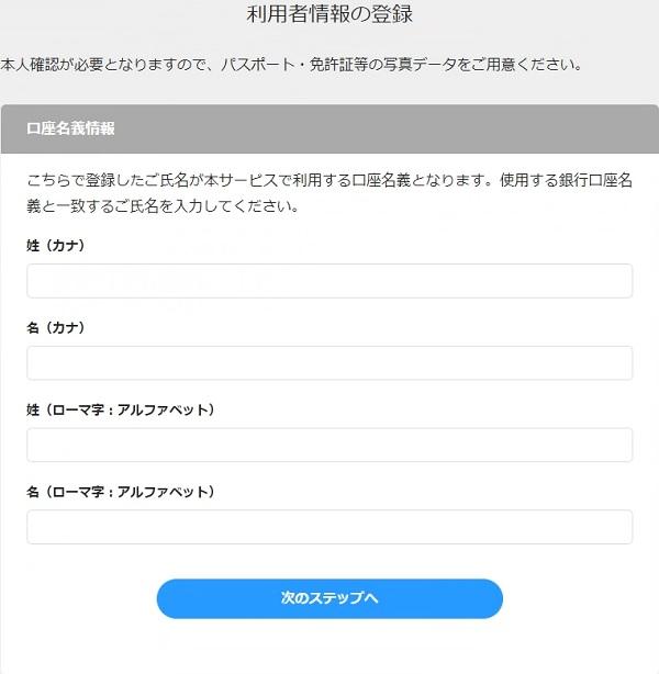 個人情報 登録1