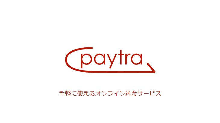 Paytra(ペイトラ)|登録・入金・出金方法や仕様を徹底解説