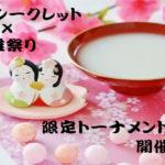 【カジノシークレット】ひな祭り限定トーナメント開催中!