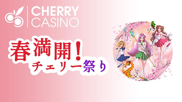 【チェリーカジノ】1週間毎日ボーナス獲得の大チャンス!チェリー祭り開催