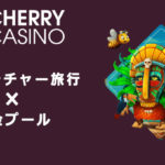 【チェリーカジノ】$7000相当の豪華景品獲得チャンス!PUSH Gamingのゲームで抽選券を獲得しよう