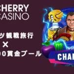 【チェリーカジノ】最大$2,500相当の豪華商品獲得チャンス!スポーツチャンピオントーナメント開催