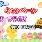【ラッキーカジノ】楽しさ満載のラッキー月間!イースター祭で賞金を獲得しよう