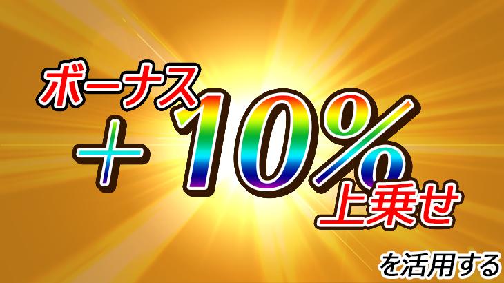【ジパングカジノ】10%ボーナス上乗せ!お得な『マンスリーボーナス』で出金を目指す!
