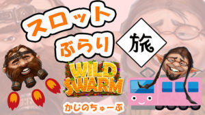 【カジ旅】蜂の一刺し!WILD SWARMの一撃で黒字獲得!!