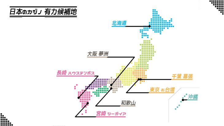 日本のカジノ法案(IR推進法)とは?オープン場所や時期、最新ニュースも