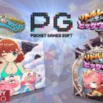 【チェリーカジノ】注目スロット目白押し!新プロバイダ『Pocket Games Soft』導入