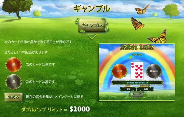 アイリッシュラック ギャンブル