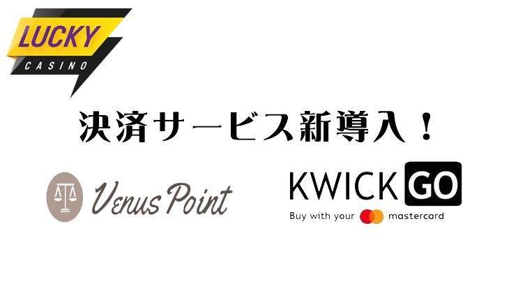 【ラッキーカジノ】決済手段にヴィーナスポイント・マスターカードが仲間入り!