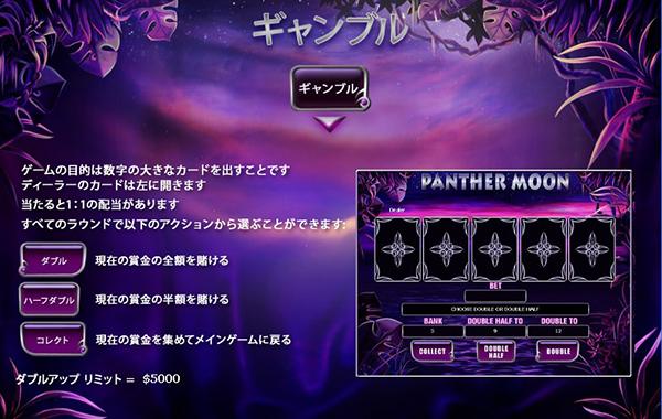 パンサームーン ギャンブル