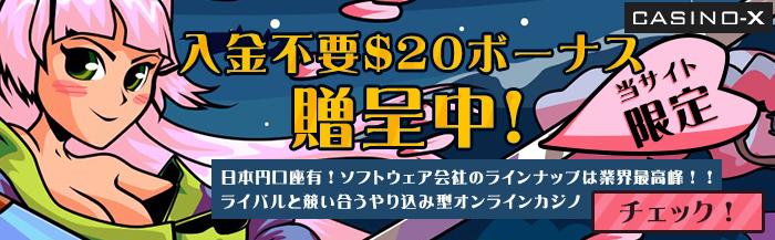 casinoX_banner_700x217