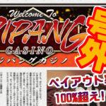 【ジパングカジノ】スロットでフィーバー発生!ジパングカジノ平均ペイアウト率100%超え!