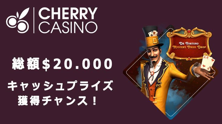 【チェリーカジノ】1等は約15万円のキャッシュ!総額約200万円のミステリープライズドロップ