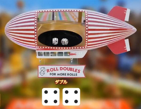 Monopolyボーナスゲーム5