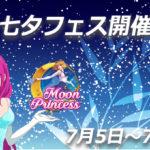 【ラッキニッキー】北島三郎のCDが景品!?期間限定MoonPrincessのフリースピンが貰える七夕フェス開催!