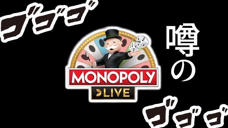 【チェリーカジノ】モノポリー必勝法発見!?巷で噂のゲームを攻略せよ