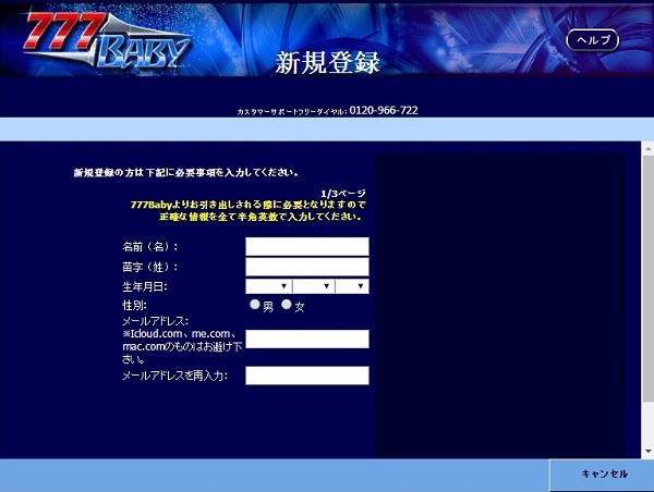 登録 個人情報
