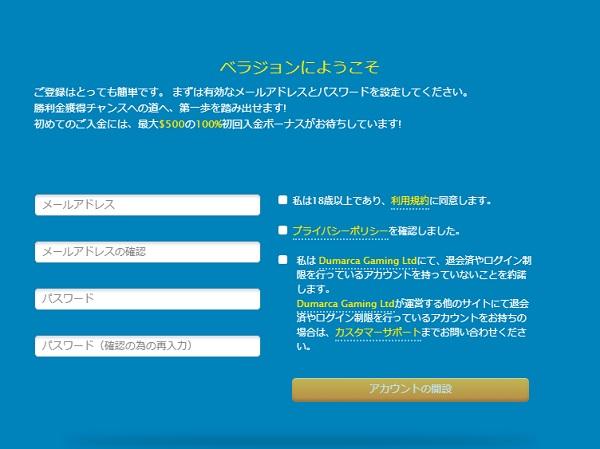 ベラジョン 登録情報1