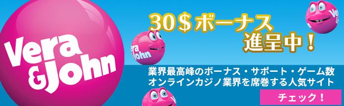 ベラジョンカジノ_mobile_banner_v02