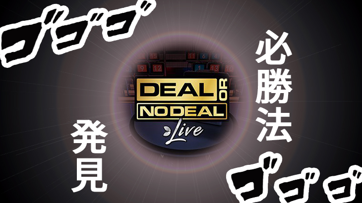 Deal or No Deal アイキャッチ