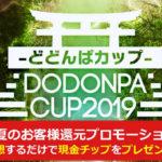 【ジパンググループ】当選金は歴代最高!!どどんぱカップ2019投票受付開始!