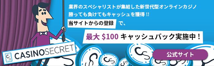 カジノシークレット_v01
