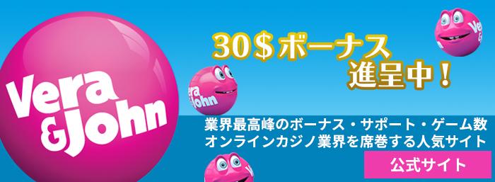 ベラジョンカジノ_site_banner