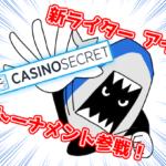 【カジノシークレット】トーナメントを制するものはカジノを制す!フカヒレ目指してアイザック参戦