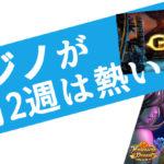 【カジノシークレット】見逃し厳禁!儲けのチャンス到来!!キャッシュバック対象台とトーナメントが激熱!