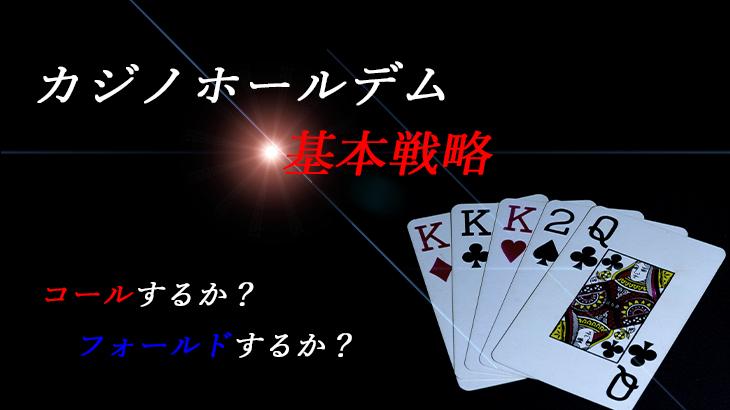 【カジノシークレット】基本戦略を用いてカジノホールデムを攻略せよ!