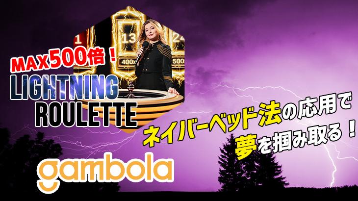 【ギャンボラ】必勝法ネイバーベットの応用でライトニングルーレット攻略!500倍ドリームを掴め!!