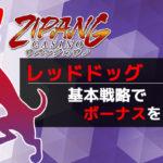 【ジパングカジノ】レッドドッグの基本戦略でボーナス引き出しに挑戦!