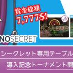 【カジノシークレット】賞金総額$7,777!カジノシークレット専用テーブル導入記念トーナメント開催