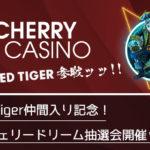【チェリーカジノ】2日限定!$100貰えるチェリードリーム抽選会開催!