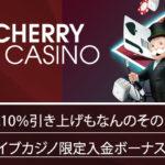 【チェリーカジノ】期間は2日間!ライブカジノ限定入金ボーナス開催中