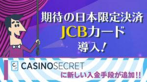 【カジノシークレット】日本限定決済追加!JCBカードに対応