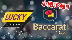 【ラッキーカジノ】ライブバカラ罫線予測(小路)で快感を味わえ!