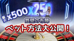 【ジパングカジノ】クォンタムルーレットの必勝法発見!?500倍GETも夢じゃない