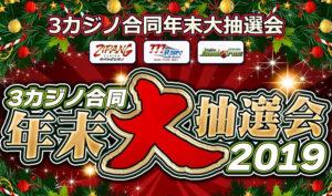 【ジパングカジノ】年末大抽選会結果発表&年末プロモーション情報