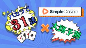 【シンプルカジノ】必勝法が進化!31法×大路予測